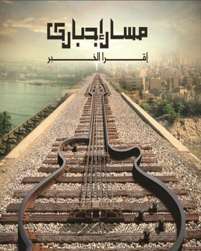 DOWNLOAD: Massar Egbari New Album البوم فريق مسار اجبارى