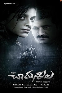 Charuseela (2016) Telugu Mp3 Songs Free Download
