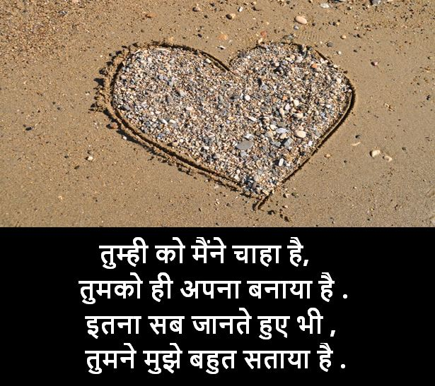 best hindi shayari images, hindi shayari images