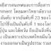 09 กันยายน 2559 ผลการจัดอันดับรัฐบาลอิเล็กทรอนิกส์หรือ e-Government อันดับของประเทศไทยขยับขึ้นมา 2 อันดับ จากอันดับที่ 23 ของโลกมาอยู่อันดับที่ 21 โดยเป็นอันดับ 2 ของอาเซียน