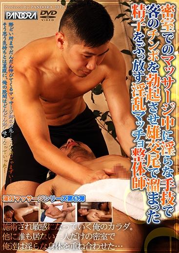 Pandora Erection While Massage Vol.04
