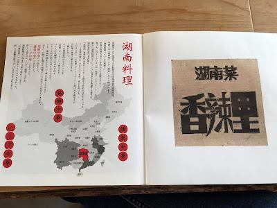 湖南省の場所が書かれた香辣里のメニュー