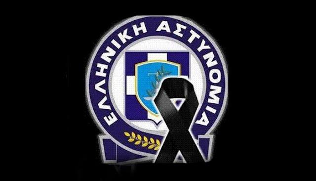 Συλλυπητήρια της Ένωσης Αστυνομικών Αργολίδας για τον θάνατο του Ανθυπαστυνόμου Δημητρίου Γκόβα