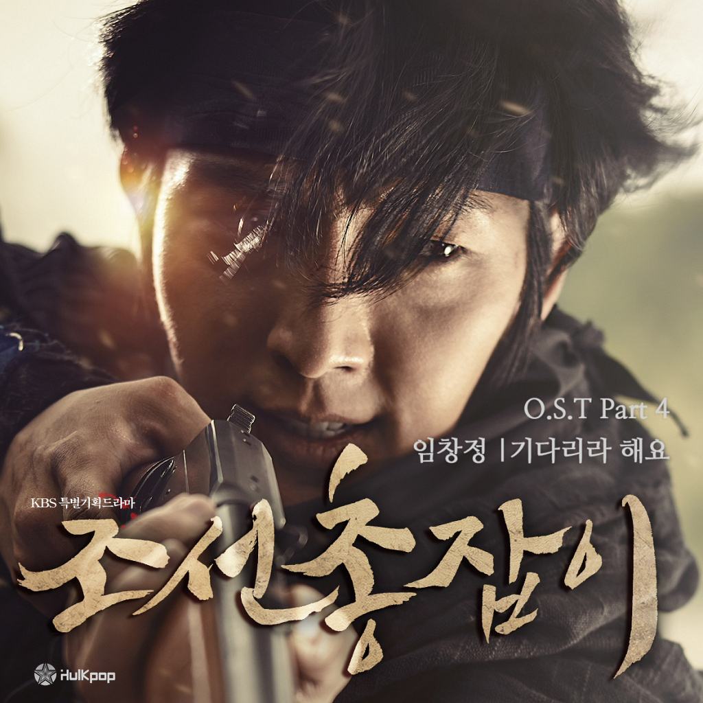 [Single] IM CHANG JUNG – Gunman In Joseon OST Part 4