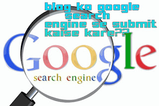 website ko google search enngine se connect kaise kare best guide SEO