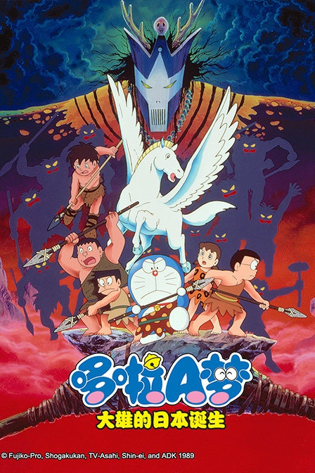 Doraemon: Nobita and the Birth of Japan-Doraemon: Nobita no Nihon tanjô