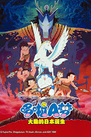 Nôbita Chiến Thắng Quỷ Kamat - Doraemon: Nobita At The Birth Of Japan
