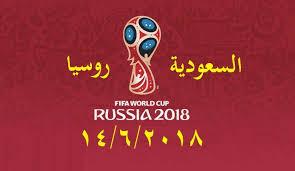 تعرف علي موعد مباراه السعوديه وروسيا يوم 14 يونيو في المباراه الافتتاحيه لكأس العالم روسيا و القنوات المفتوحة الناقلة افتتاح المونديال مجانا