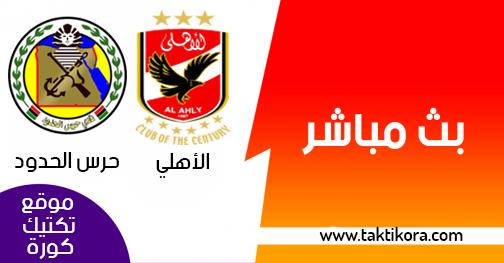 مشاهدة مباراة الاهلي وحرس الحدود بث مباشر اليوم 08-02-2019 الدوري المصري
