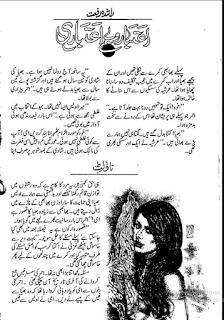 Aitbar o beaitbari by Rashida Riffat Online Reading