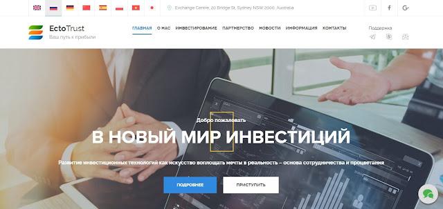 EctoTrust - обзор и отзыв о уникальном проекте