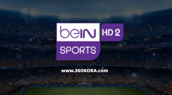 قناة بي ان سبورت 2 بث مباشر