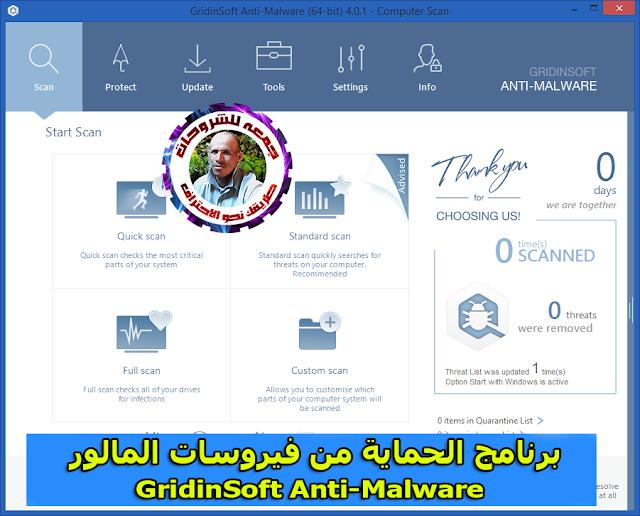 برنامج الحماية من فيروسات المالور  GridinSoft Anti-Malware 4.0.17.237