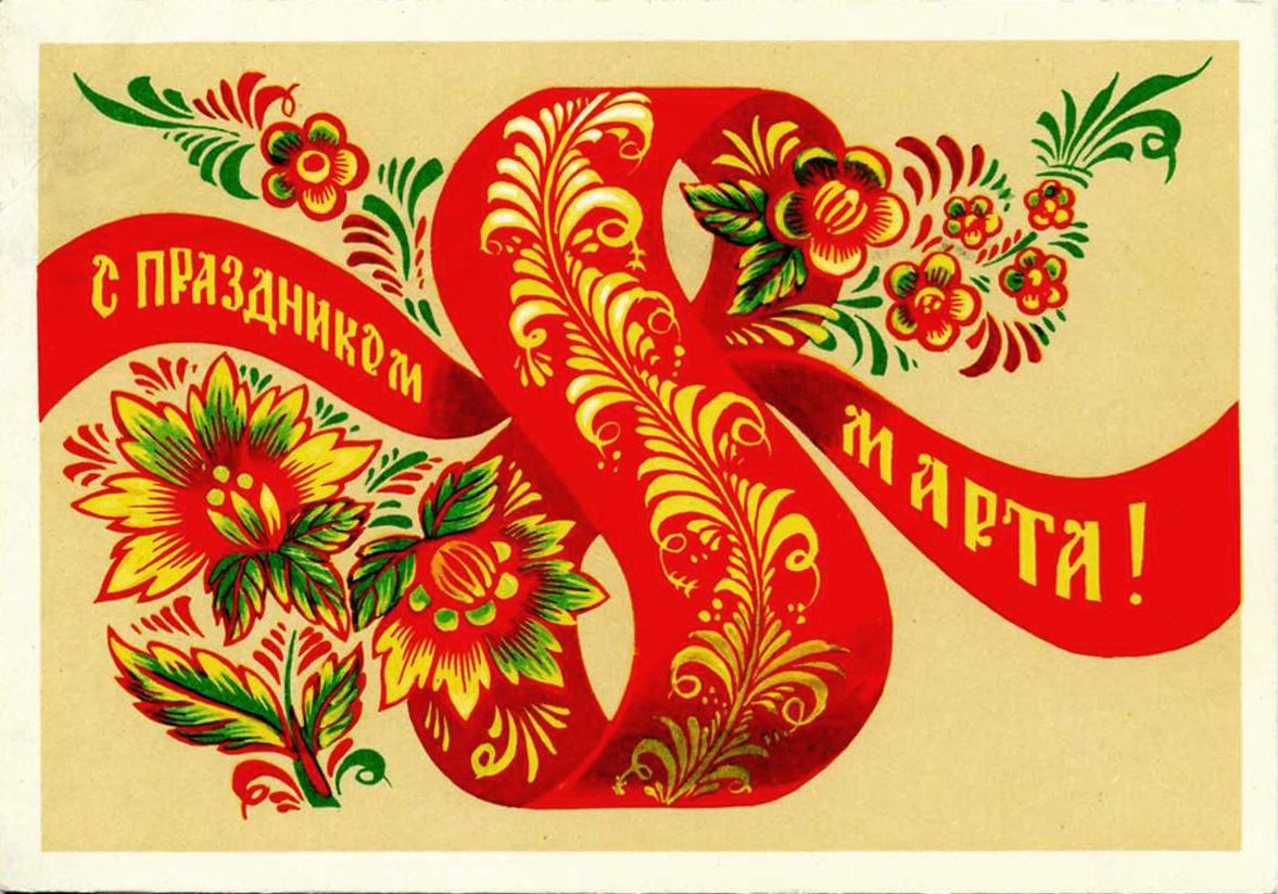 поздравление с 8 марта дорогая ссср представляет