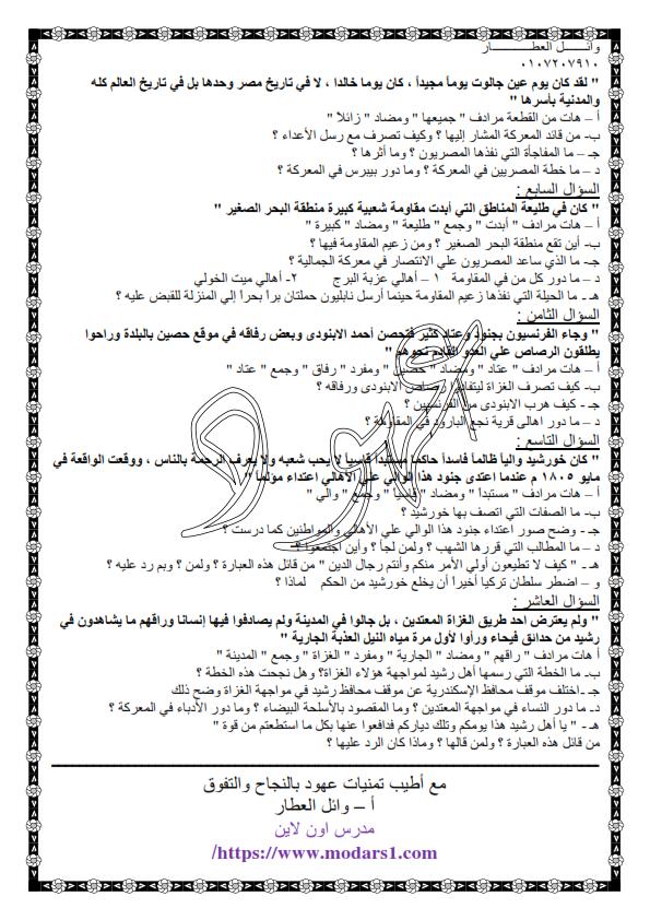 مراجعة قصة كفاح شعب مصر للصف الثانى الاعدادى في ورقتين