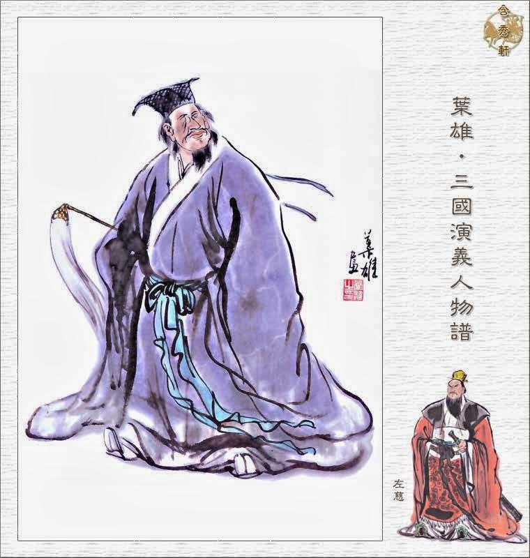 โจจู๋ (Zuo Ci, 左慈) ผู้วิเศษ