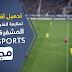 شاهدة أزيد من 2500 قناة متلفزة عالمية وعربية بهذا  التطبيق الخرافي وبنسخته الاخيرة