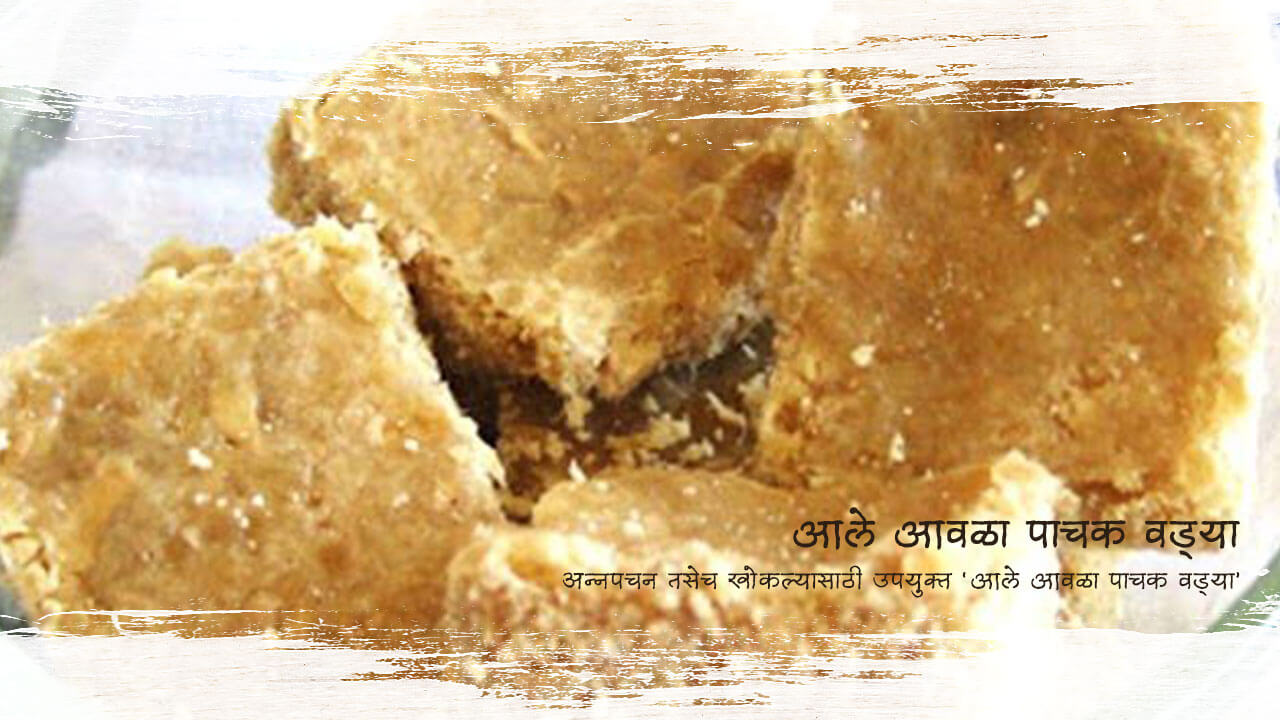 आले आवळा पाचक वड्या - पाककला | Ginger Awala Pachak Vadya - Recipe