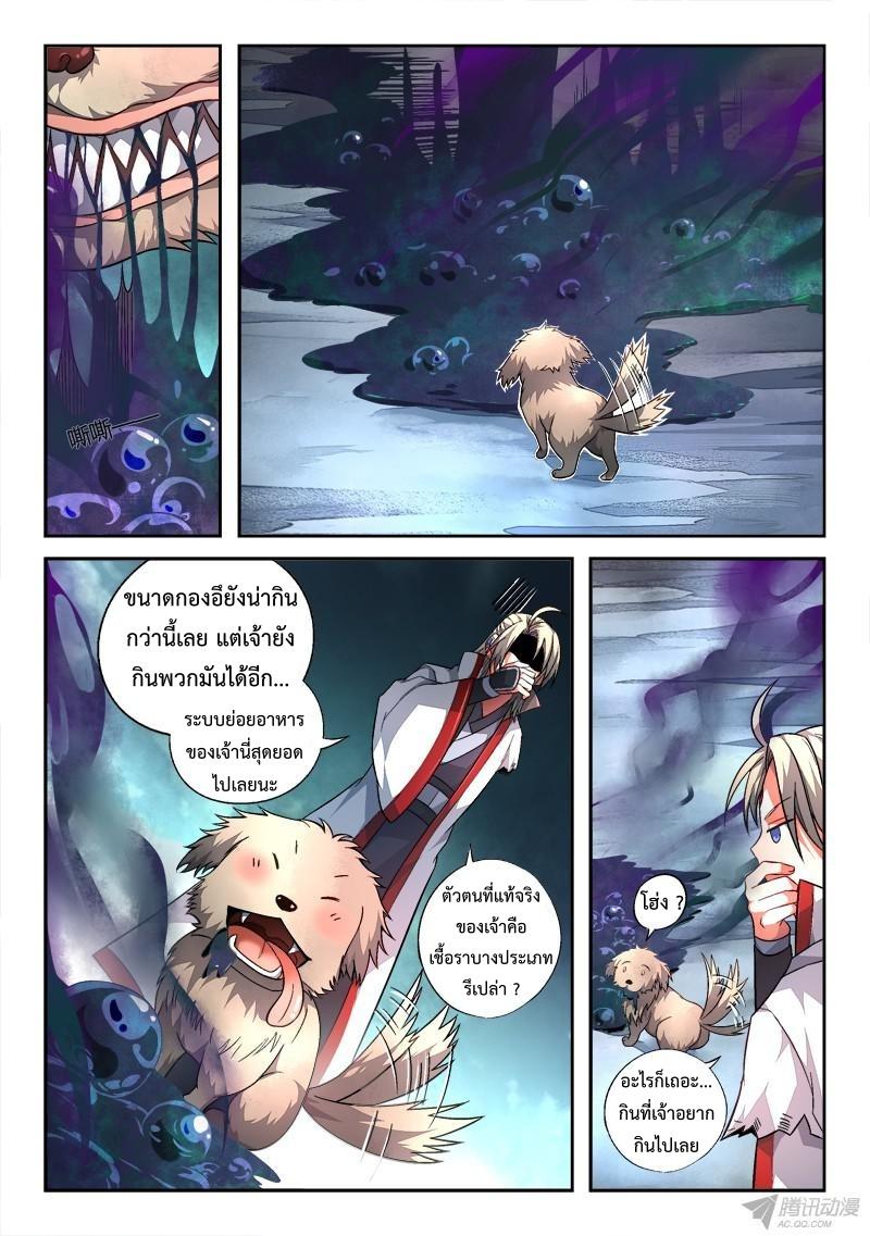 อ่านการ์ตูน Spirit Blade Mountain 159 ภาพที่ 3