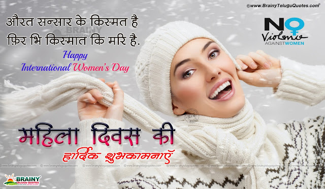 happy women's Day Greetings Quotes in English, women's Day messages online