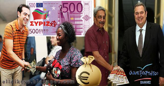 Αποτέλεσμα εικόνας για Πάρτε το χρήμα από' την φυλή των υπαλλήλων
