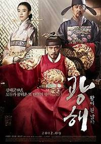 Masquerade korean movie