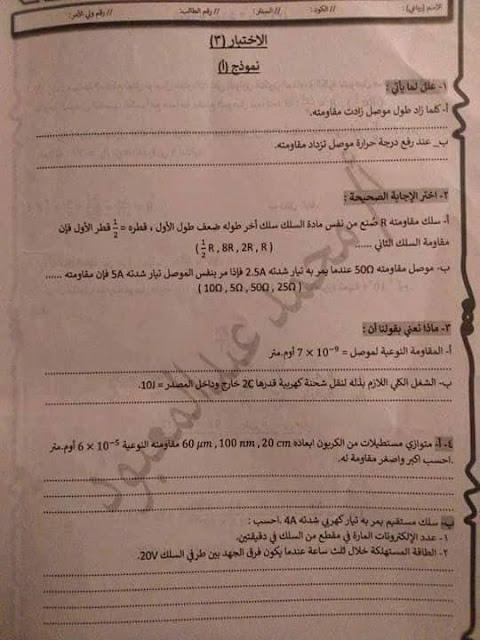 نماذج امتحانات فيزياء للثانوية العامة أ/ محمد عبد المعبود 46104129_1941723065949309_8548316337426923520_n