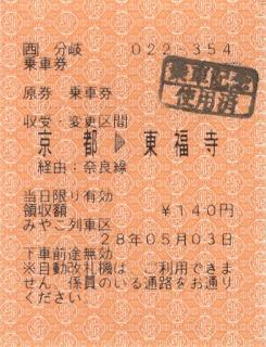 JR西日本 車内補充券(車補) 分岐