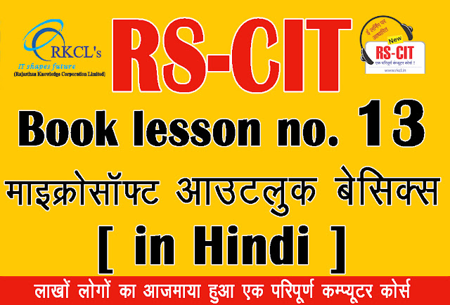 """""""Rscit book chapter"""" """"Microsoft Outlook Basic"""" """"rs cit online test"""" """"Quiz"""" """"Official book or RSCIT"""" """"rscit online test"""" """"rscit mock test"""" """"Microsoft Outlook - Overview and User Interface"""" """"Microsoft Outlook-Mail"""" """"Calendar-Appointment & Meeting"""" """"Contact Tasks and Notes"""" """"Printing of items"""" """"online test paper of rscit official book in hindi"""" """"learn rscit"""" """"LearnRSCIT.com"""" """"LiFiTeaching"""" """"RSCIT"""" """"RKCL"""""""