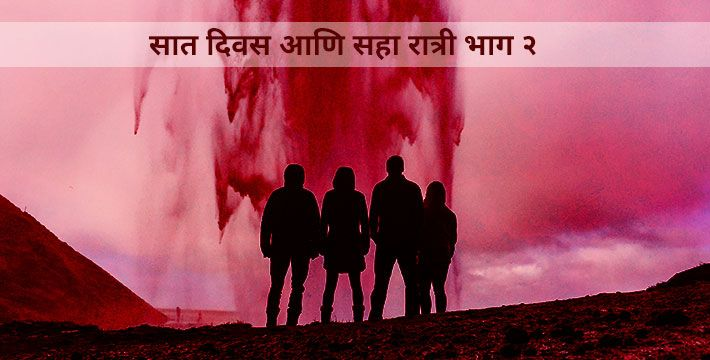 सात दिवस आणि सहा रात्री - भाग २ - मराठी कथा | Saat Diwas Aani Saha Ratri Part - 2 - Marathi Katha