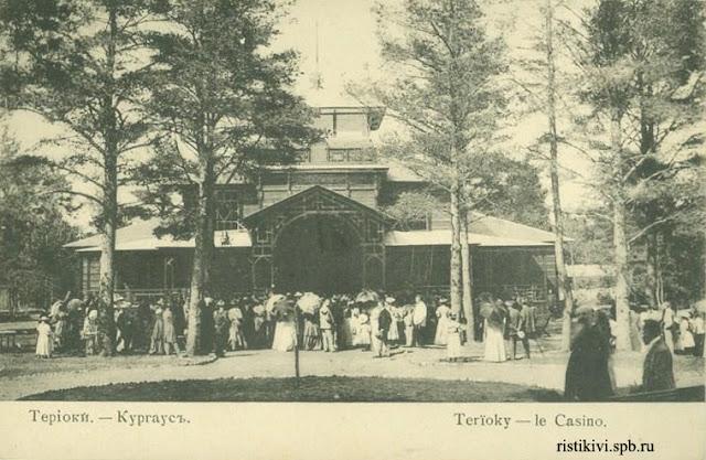 Кургауз (казино) в Териоках