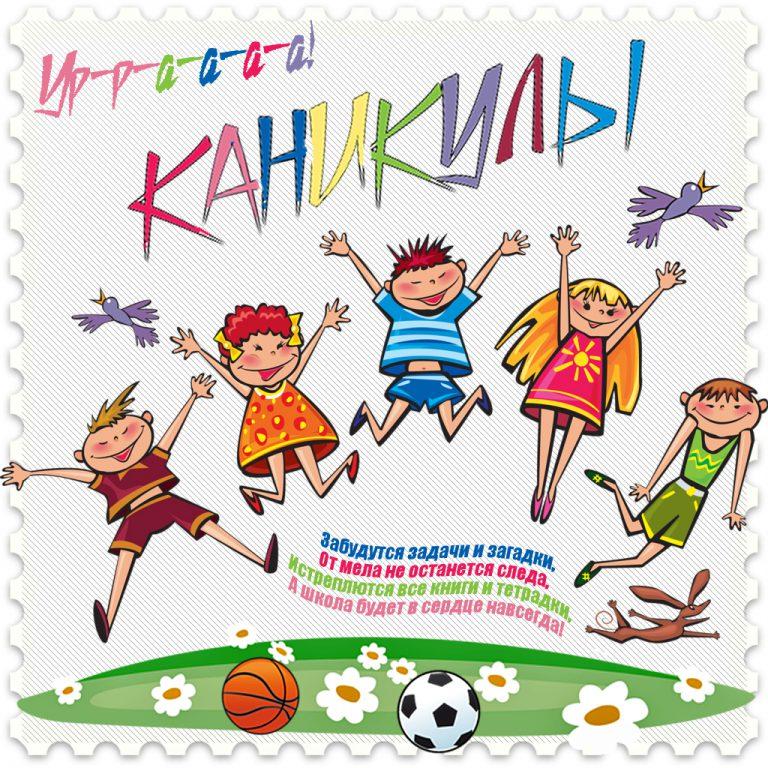 Поздравление детей с началом летних каникул