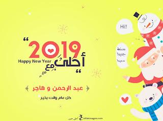 2019 احلى مع عبد الرحمن وهاجر