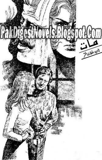 Maat Suspense Novel By Naheed Sultana Akhter Pdf Free Download