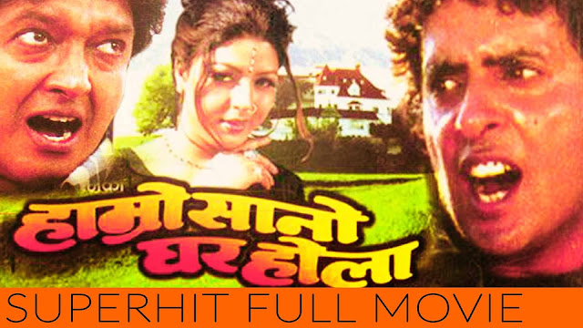 Nepali Movie - Hamro Sano Ghar Hola