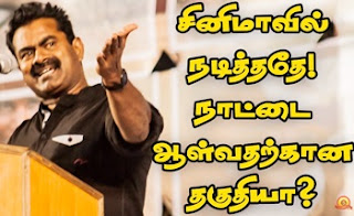 Seeman Speech – Rajini Arasiyal