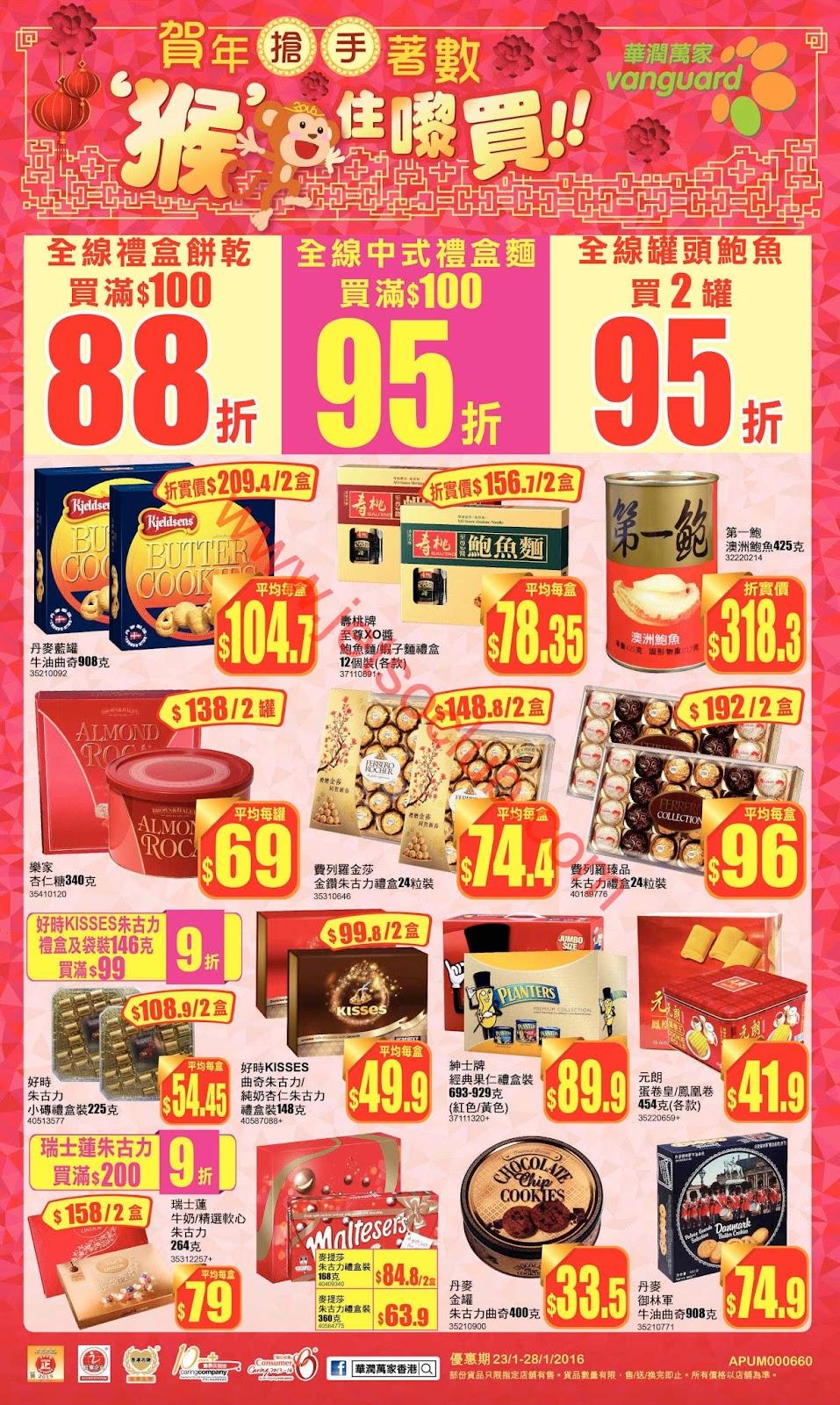 華潤超級市場最新優惠(23/1) ( Jetso Club 著數俱樂部 )