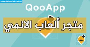 تحميل برنامج qooapp - متجر ألعاب الأنمي اليابانية للاندرويد