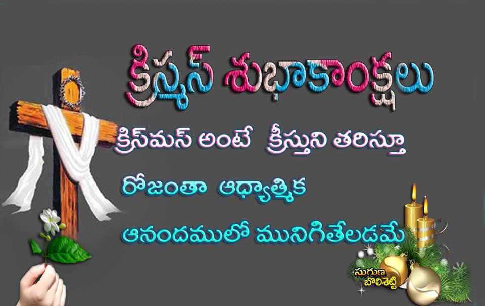 telugu quotations religious christmas quotes for cards merry