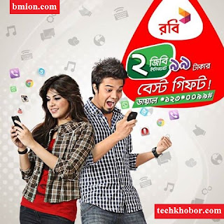 Robi-2GB-7Days-99TK-