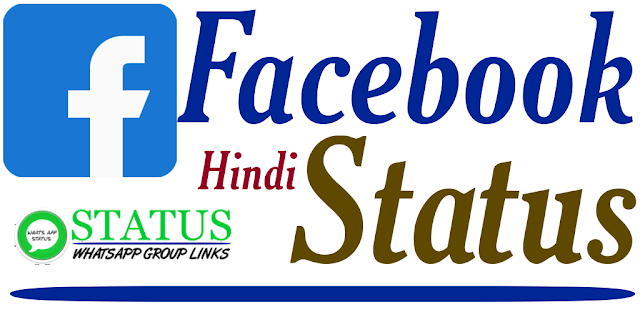 100+ Facebook New Status >> Whatsapp status | Hindi