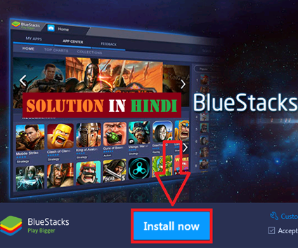 bluestacks download kaise kare