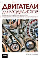 книга Мэттью Скарпино «Двигатели для моделистов: руководство по шаговым двигателям, сервоприводам и другим типам электродвигателей»