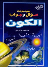 كتاب سؤال وجواب في الكون pdf ، كتب الكون والفلك برابط مباشر مجانا مترجمة إلى اللغة العربية