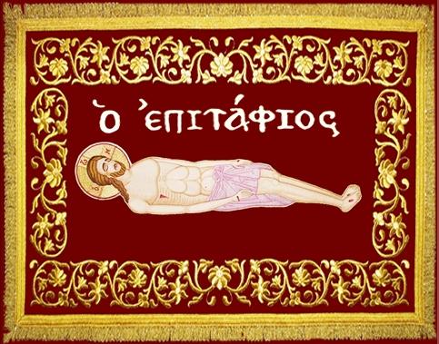 Ὁ Ἐπιτάφιος» διήγημα τοῦ πατρὸς Κωνσταντίνου Στρατηγόπουλου