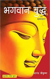bhagwan-budha