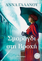 http://www.culture21century.gr/2015/08/book-review_33.html