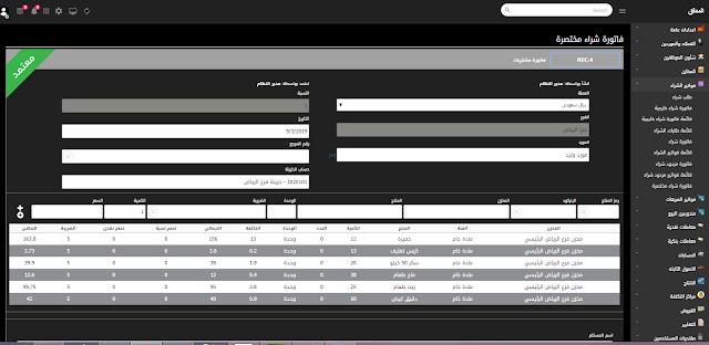 برنامجAuditor Erp(ويب) - فاتورة مشتريات مع عرض القيد المحاسبة وحركة تفصيلية للمخازن- 27