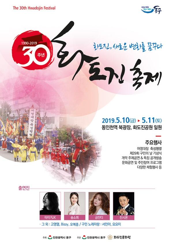 화도진, 새로운 변화를 꿈꾸다 '제30회 화도진축제' 개최