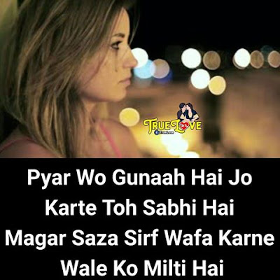 Pyar Wo Gunaah Hai Jo Karte Toh Sabhi Hai Magar Saza Sirf Wafa Karne Wale Ko Milti Hai